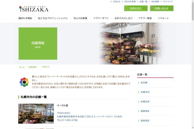 アークス 菊水 スーパー 「ミスタードーナツ スーパーアークス菊水ショップ」1月31日で閉店