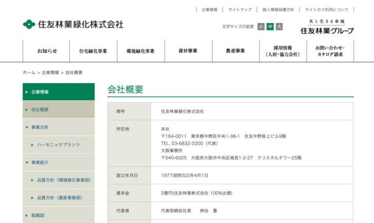 住友林業緑化株式会社