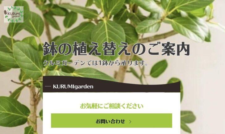 【東京】クルミガーデン