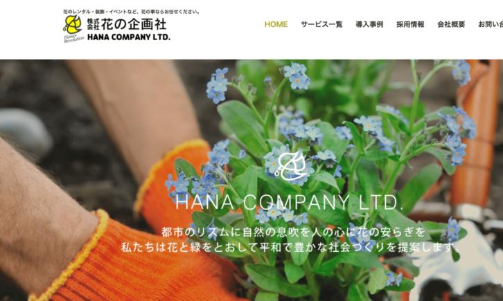 株式会社花の企画社