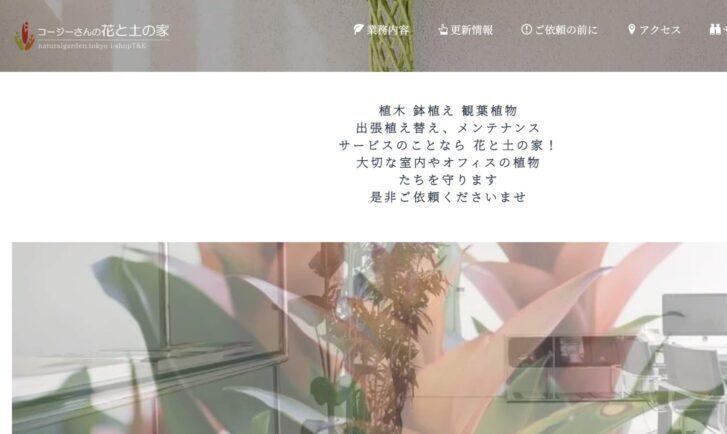 【東京】ナチュラルガーデン