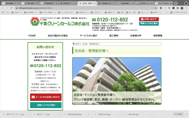 千葉グリーンセールス株式会社