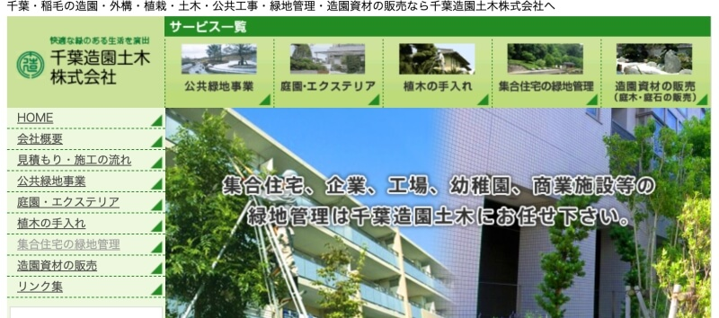 千葉造園土木株式会社