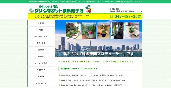 グリーンポケット 横浜磯子店