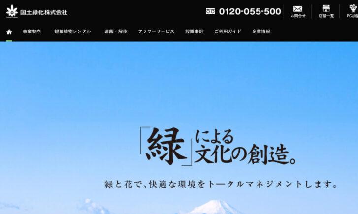国土緑化株式会社